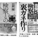 警察、検察、司法……日本は、すでに腐っていた!――〝裏金づくり〟で全員が犯罪者
