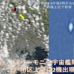 ハーモニー宇宙艦隊VS闇の組織ディープステートの攻防 台風15号は人工台風だった!!【目覚めよ、NIPPON 33】