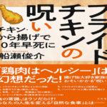 フライドチキンの呪い――チキン・から揚げで10年早死に 船瀬 俊介 (著)