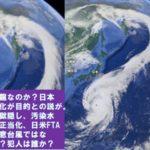 台風19号は、日米FTA協定合意&関電疑獄隠し!?【目覚めよ NIPPON!34】