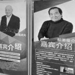 未来に進む中国 過去に沈む日本――「波動医学」講演に招聘されて……(2)