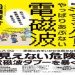 新版 ショック! やっぱりあぶない電磁波―忍びよる電磁波被害から身を守る 船瀬 俊介 (著)