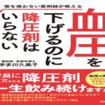 血圧を下げるのに降圧剤はいらない:薬を使わない薬剤師が教える     宇多川久美子 (著)