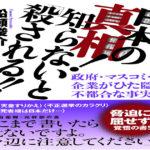日本の真相! 知らないと「殺される!!」 政府・マスコミ・企業がひた隠す不都合な事実  船瀬 俊介 (著)