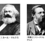 マルクス、レーニンも国際秘密結社の走狗?【「アジェンダ21」の戦慄】