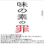 味の素の罪  船瀬 俊介 (著)