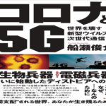 コロナと5G:世界を壊す新型ウイルスと次世代通信 船瀬 俊介  (著)