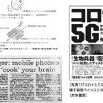 5Gで監視社会から人間破壊へ『コロナと5G』