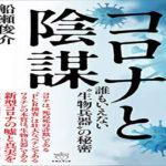 コロナと陰謀 船瀬俊介(著)