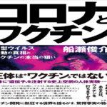 コロナとワクチン:新型ウイルス騒動の真相とワクチンの本当の狙い 船瀬 俊介 (著)