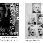 ヒトラーは英国スパイ!戦後最強の告発本
