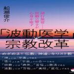 「波動医学」と宗教改革 船瀬 俊介 (著)
