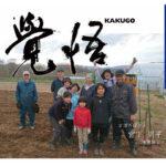 【覚悟】KAKUGO