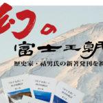 【幻の富士王朝】歴史家・祜男氏の新著発刊を祝う